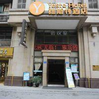 雅斯特酒店(重慶國際社區店)酒店預訂