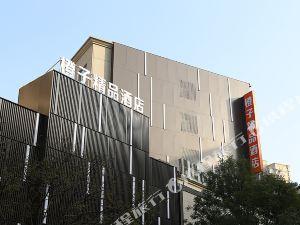 信陽橙子精品酒店