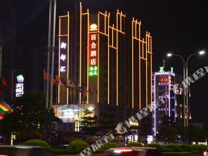 百合酒店(佛山畔灣店)