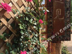 劍川沙溪遇見花園精品客棧