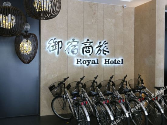 御宿商旅(高雄明華館)(Royal Group Hotel Ming Hua Branch)公共區域
