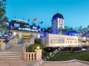 唐山新華聯鉑爾曼大酒店