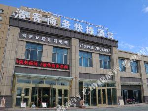 克拉瑪依浩客商務快捷酒店