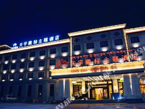 林芝天宇藏秘主題酒店