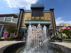 羅平新天地酒店