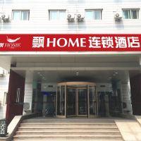 飄HOME連鎖酒店(北京華貿一店)(原雅悅酒店紅廟店)酒店預訂
