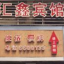 宣漢匯鑫商務賓館