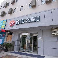 錦江之星品尚(上海南翔民主街店)酒店預訂