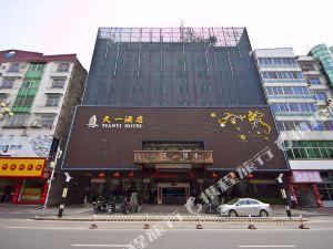 長樂天一酒店