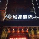 非繁城品酒店(株洲杉木塘港灣店)(原株洲火車站文化園店)