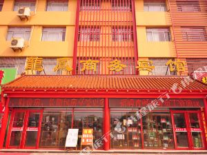 禹城龍鳳商務酒店