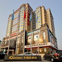 卡瑞登酒店(深圳北站店)酒店預訂