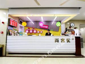 尚客優快捷酒店(膠州蘇州路中心店)