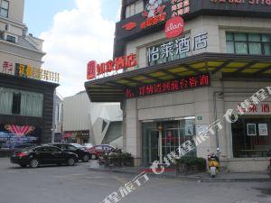 怡萊酒店(上海松江大學城店)