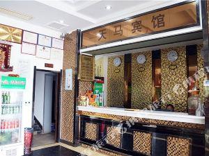 臨湘天馬賓館