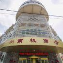 安丘兩極商務酒店