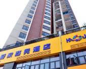 深圳好愛家商務酒店