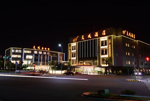 寧波天成酒店Tiancheng Hotel