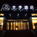 全季酒店(臨沂金雀山路店)