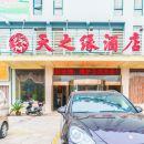 繁昌天之緣酒店