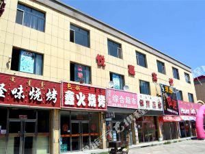 悅嘉賓館(武川影視西街店)