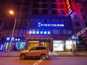 樂山華睿商務酒店