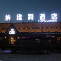 維也納3好酒店(北京首都機場店)(原納維利酒店)酒店預訂