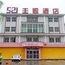 晉州521主題酒店