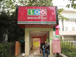 易佰連鎖旅店(上海赤峰路店)
