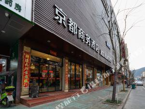 玉環京都商務酒店