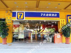 7天連鎖酒店(深圳西鄉店)
