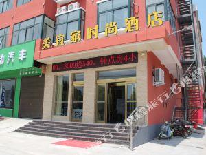 美宜家連鎖酒店(武陟黃河大道店)
