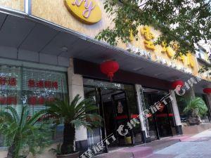 湘西祥云大酒店