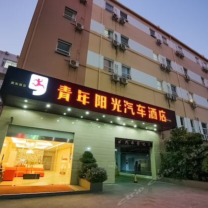 Youth Sunshine Boutique Business Hotel (Songbai Bus Station)