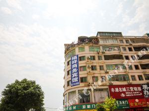 衡南福祥商務賓館