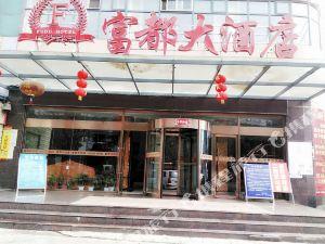 廣水富都大酒店