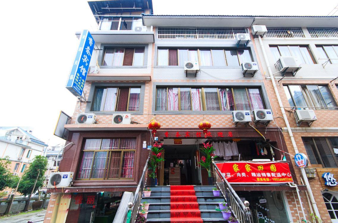 杭州香奈賓館
