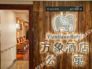莆田萬象酒店