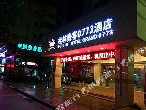 貴客0773酒店(桂林象山景區店)