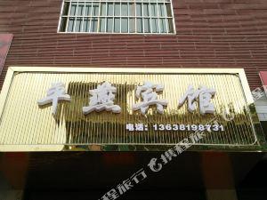 黔西平燕商務賓館