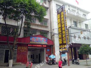 南漳襄陽皇勝商務賓館