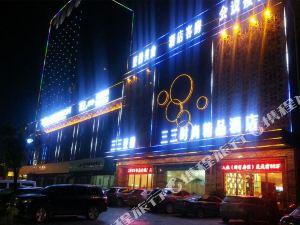 棗陽三三時尚精品酒店