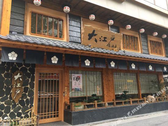 杭州中山國際大酒店(Zhongshan International Hotel)日式餐廳