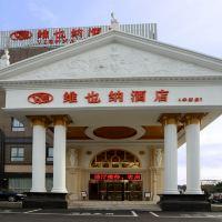 維也納酒店(上海虹橋國展中心華新店)酒店預訂