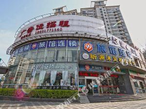 99旅館連鎖(上海南站南廣場店)