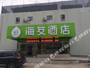 海友酒店(上海世紀公園店)