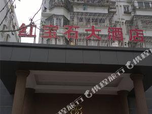 玉環紅寶石大酒店