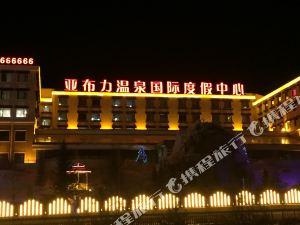 亞布力溫泉國際度假中心