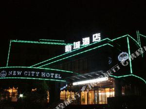 縉云新城酒店