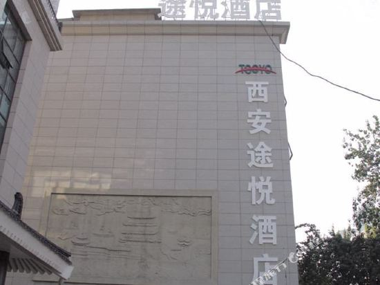 Tooyo Hotel (Xi'an Bell Tower and Drum Tower Huimin Street)